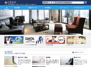 上野株式会社