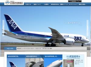 航空技術協会